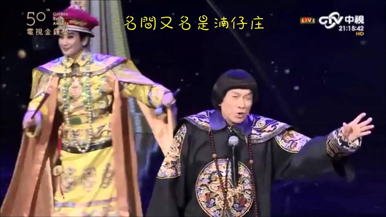 嘉慶君主題曲/豬哥亮+陳亞蘭 字幕版
