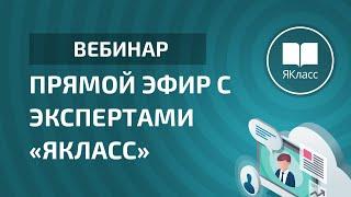 Вебинар «Прямой эфир с экспертами «ЯКласс»