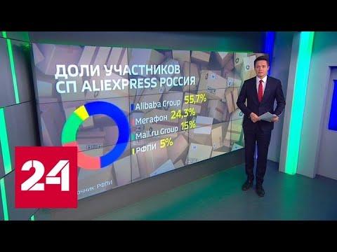 В России создано крупнейшее СП в области электронной коммерции - Россия 24