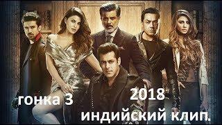 самый лучший индийский клип 2018