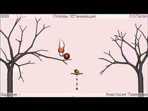 Бесплатный онлайн курс Основы 3D анимации - Ревью заданий 4-ой недели