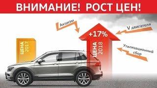 видео Ожидается резкое подорожание автомобилей. Цены вырастут уже на этой неделе