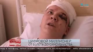 СК продлил проверку по факту самоубийства криптоблогера Няшина #КРИПТОНОВОСТИ
