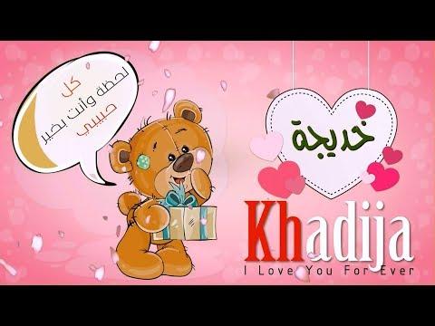 اسم خديجة عربي وانجلش Khadija في فيديو رومانسي كيوت Youtube