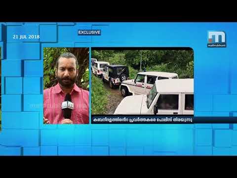 Maoists Strengthening Operations In Kerala: IB Report| Mathrubhumi News