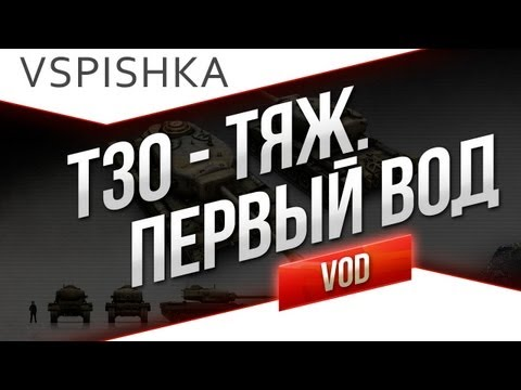 "T30 - VOD ""Папка в танке"" по World of Tanks #1"