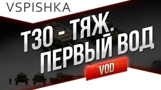 "VOD ""Папка в танке"" по World of Tanks / Vspishka T30"