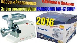 Обзор и Распаковка Мясорубка PANASONIC MK G1800P