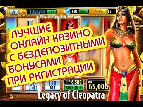 Новые бездепозитные бонусы в казино за регистрацию