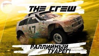 The Crew (2014) - РАЛЛИЙНЫЙ Volkswagen Touareg / До-прохождение 4