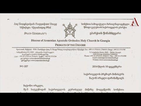 Тайное письмо армянского епископа или Грузинские церкви, на которые претендуют армяне