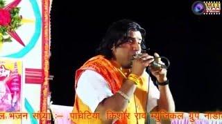 New Rajasthani Bhajan 2016 | Shyam Paliwal Bhajan | Sawariya re lal HD VIDEO | Marwadi Live Bhajan