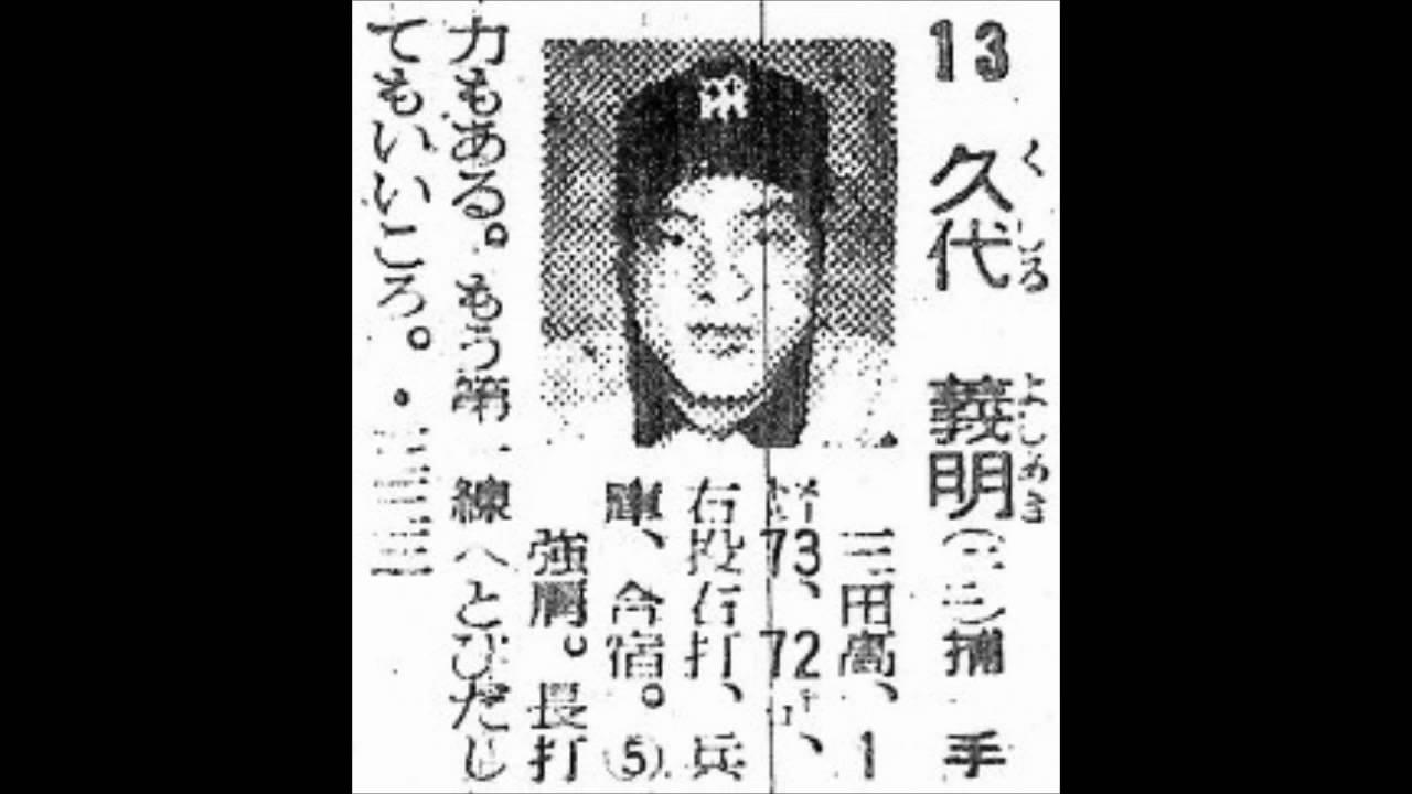 1965年 阪神タイガース 選手名鑑...