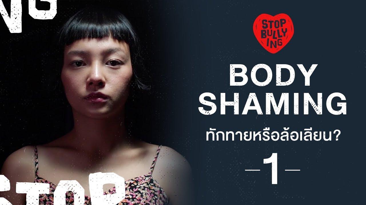 Body Shaming - ทักทายหรือล้อเลียน? [ตอน 1]   STOP BULLYING [by Mahidol]