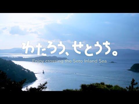 [Honshu-Shikoku Bridge Expressway Co., Ltd. (HSBE) PR VIDEO -Enjoy Crossing the Seto Inland Sea- ]