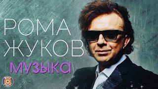 Рома Жуков - Музыка (Аудио 2018)