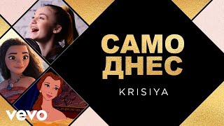 Krisiya - Само днес (Official Video)