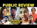 Ponmagal vanthal public review jyothika suriya jj fredrick cineulagam