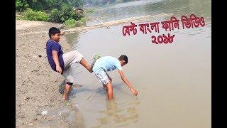 অস্থির মজার বাংলা ফানি ভিডিও ২০১৮।।। best bangla funny video of the year 18.