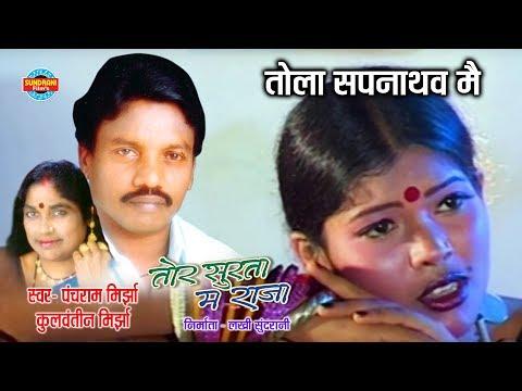 Tola Sapnathav Mai Aadhi Ratiha - Panchram Mirjha & Kulvantin Mirjha - Tor Surta Ma Raja - CG Song
