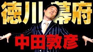 【日本史第8弾】江戸時代完結編!徳川家康のパーフェクトコントロール・徳川幕府の歴史から令和時代にも役立つビジネス術を学ぶ・そして明治時代へ