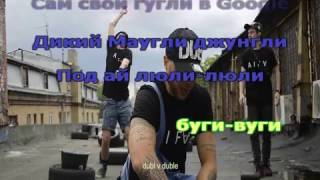 Download Пика-Патимейкер(Караоке) Mp3 and Videos