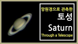 천체망원경으로 관측한 토성 | 온라인 천문대