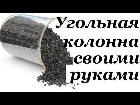 угольная колонна для очистки самогона своими руками фото
