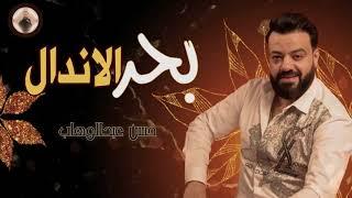 حسن عبدالوهاب بحر الاندال ٢٠٢١ والموسيقار محمد عبدالسلام