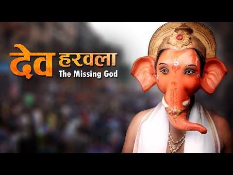 Dev Haravla - The Missing God | Title Song...