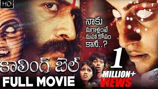 Calling Bell Telugu Horror Full Movie | Ravi Varma, Chanti, Shankar, Venu, Jeeva