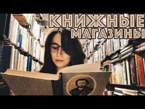 Работа в книжном | Книжные магазины | Выиграй деньги на книги)