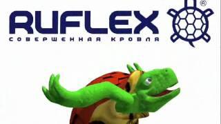 Черепаха- фирменный персонаж RUFLEX(, 2011-06-21T06:35:47.000Z)