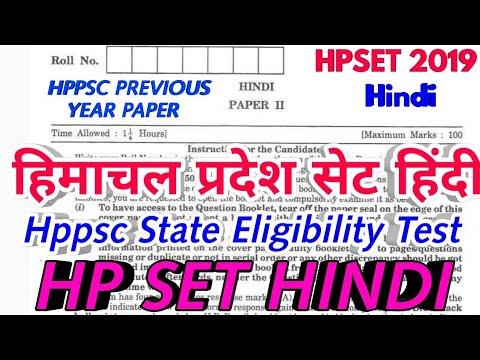 HP SET HINDI PAPER | HPPSC SET HINDI | SET HINDI | NTA NET HINDI SUBJECTIVE | #HPSETHINDI #HPPSCSET