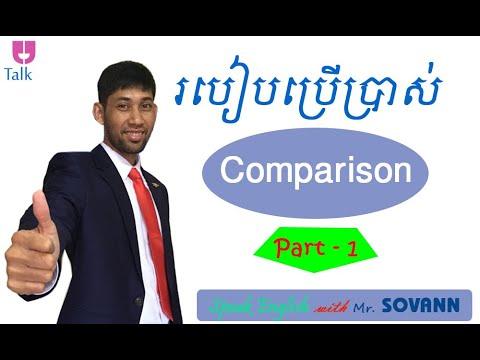 """រៀនប្រើប្រាស់និងនិយាយអំពី """"ការប្រៀបធៀប"""" (ផ្នែកទី១) (Using and Talking about """"Comparison"""" – part 1)"""