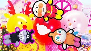 メリークリスマス!風船遊び ❤ 風船で誰が出来るかな?アンパンマンおもちゃアニメ animation Anpanman Toy