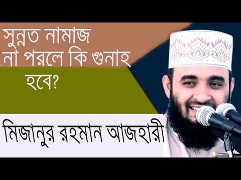 Download সুন্নত নামাজ না পড়লে কি গুনাহ হবে ?, sunnat namaj na porle ki gunah hobe ? mizanur rahman azhari.