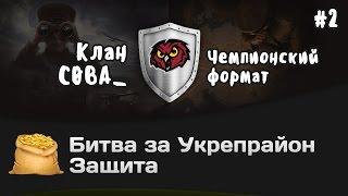Битва за Укрепрайон - КОРМ2 vs C0BA_ #2