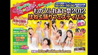 9/8 石巻市桃生町のはねこ踊りの応援です!