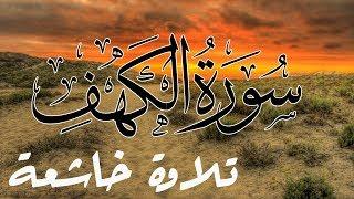 سورة الكهف كاملة | القارئ  محمد الهادي توري