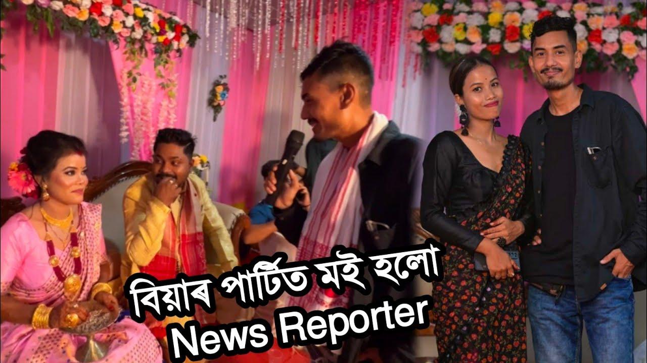 বিয়াৰ Party ত moi News Reporter 😍🔥