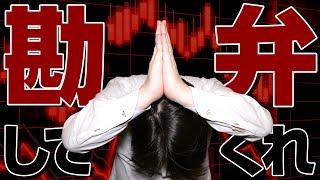 トランプ大統領、退院後さっそく暴れまくって株価がまた急落!もう勘弁してくれ・・・