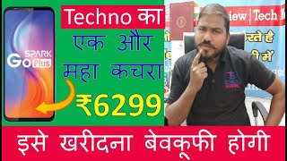 Tecno Spark Go Plus | Tecno spark go plus full review buy or not full details | Tecno SPARK Go