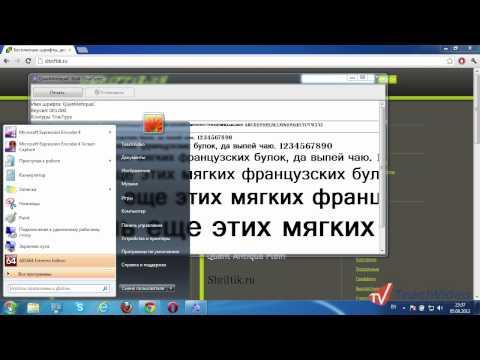 Как скачать и установить шрифты для Windows 7