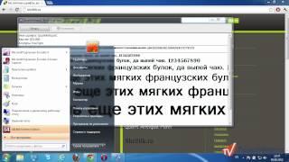 Как скачать и установить шрифты для Windows 7(В данном видеоуроке мы расскажем вам, как скачать и установить шрифты для Windows 7. http://youtube.com/teachvideo - наш канал..., 2012-09-01T14:00:10.000Z)