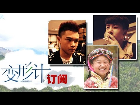 《变形计》 X-change:忧郁美男子杨桐自杀求关注-Yang Tong Commit Suicide Raise Attention【湖南卫视官方版1080P】20141124