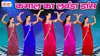 ऐसा कमाल का लवंडा डांस पहले नहीं देखा होगा - Bhojpuri Nach Nautanki