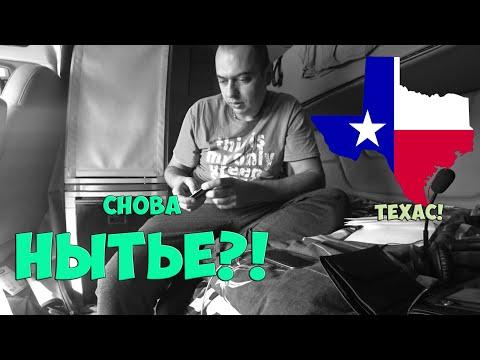 Снова простой в Техасе! Что же делать?! Дальнобой по США!