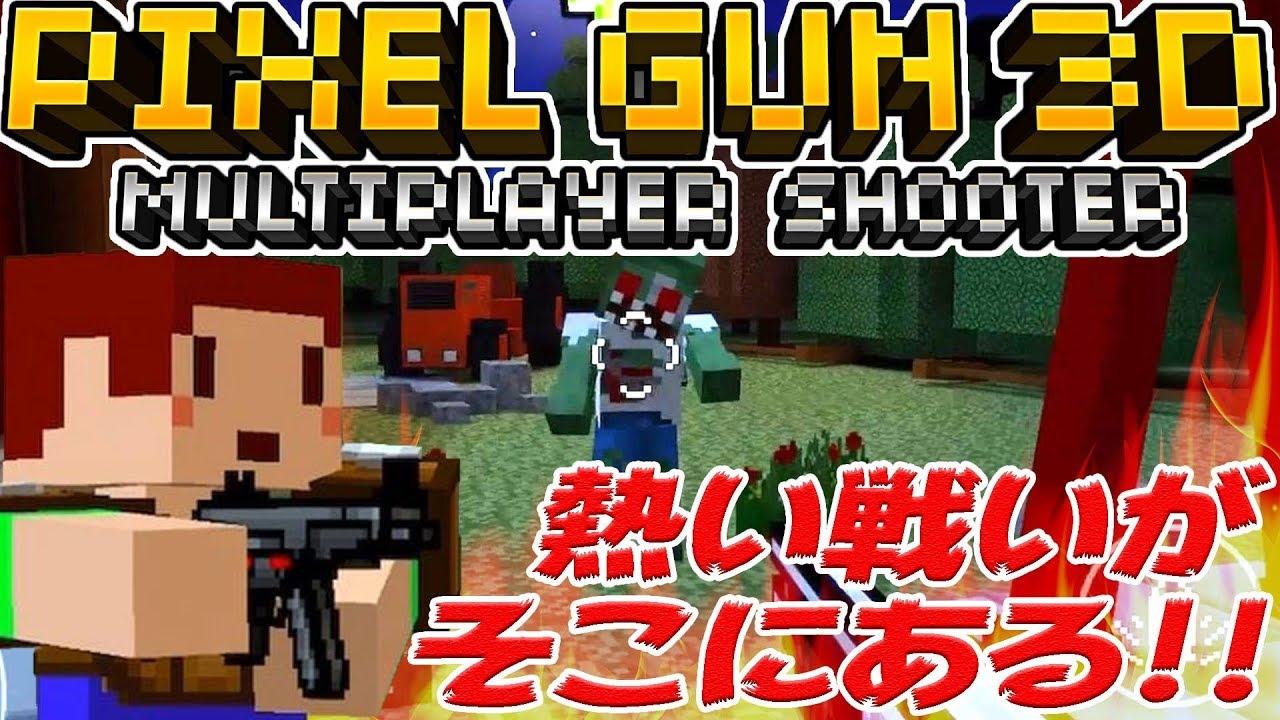 PIXEL GUN 3D】熱い戦いがそこに...