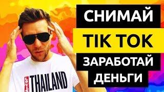 Tik Tok - Заработок и Раскрутка!!  Как набрать лайки, подписчиков, просмотры в Тик Ток 2019